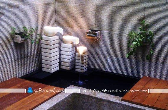تزیین و دیزاین دکوراسیون خارجی با آبنمای سنگی خانگی / عکس