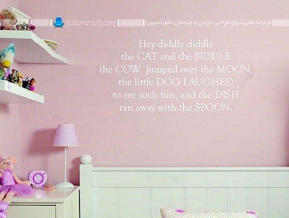 استیکر اتاق کودک یا طرح و مدل های نوشتاری / عکس