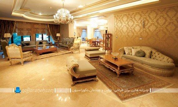 طراحی دکوراسیون داخلی سلطنتی در منزل مسکونی، مدل های کلاسیک و سلطنتی مبلمان برای اتاق پذیرایی