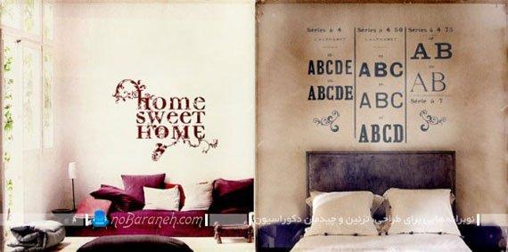 مدل استیکر و برچسب دیواری برای اتاق خواب و نشیمن / عکس