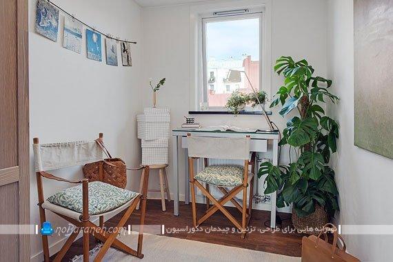 طراحی اتاق کار کوچک در خانه 80 متری