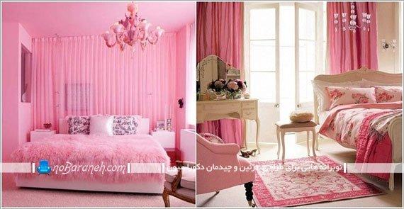 مدل رنگ آمیزی اتاق خواب با صورتی