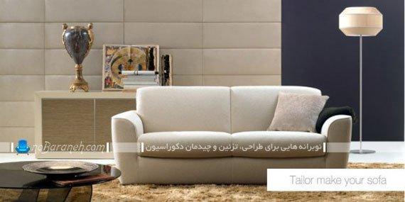 مدل کاناپه راحتی دو نفره با طراحی شیک