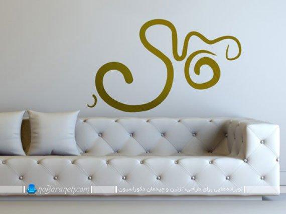 مدل استیکر دیواری اتاق پذیرایی / عکس