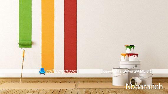 دیوارهای داخلی خانه و منزل را چه رنگی بزنیم ؟