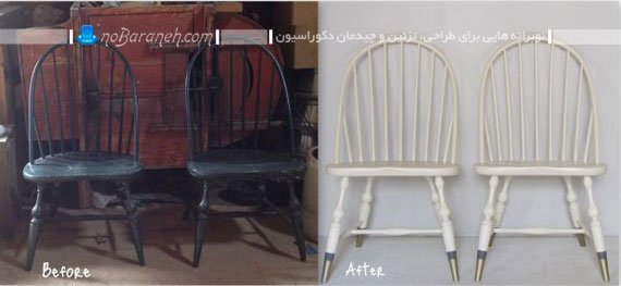 مبلمان چوبی قدیمی و رنگ پریده را این چنین رنگ کنید | نوبرانه... تغییر رنگ صندلی قدیمی مشکی رنگ به سفید با پایه های طلایی