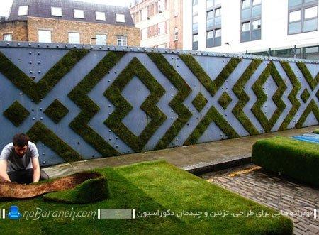 تزیین دیوار حیاط خانه