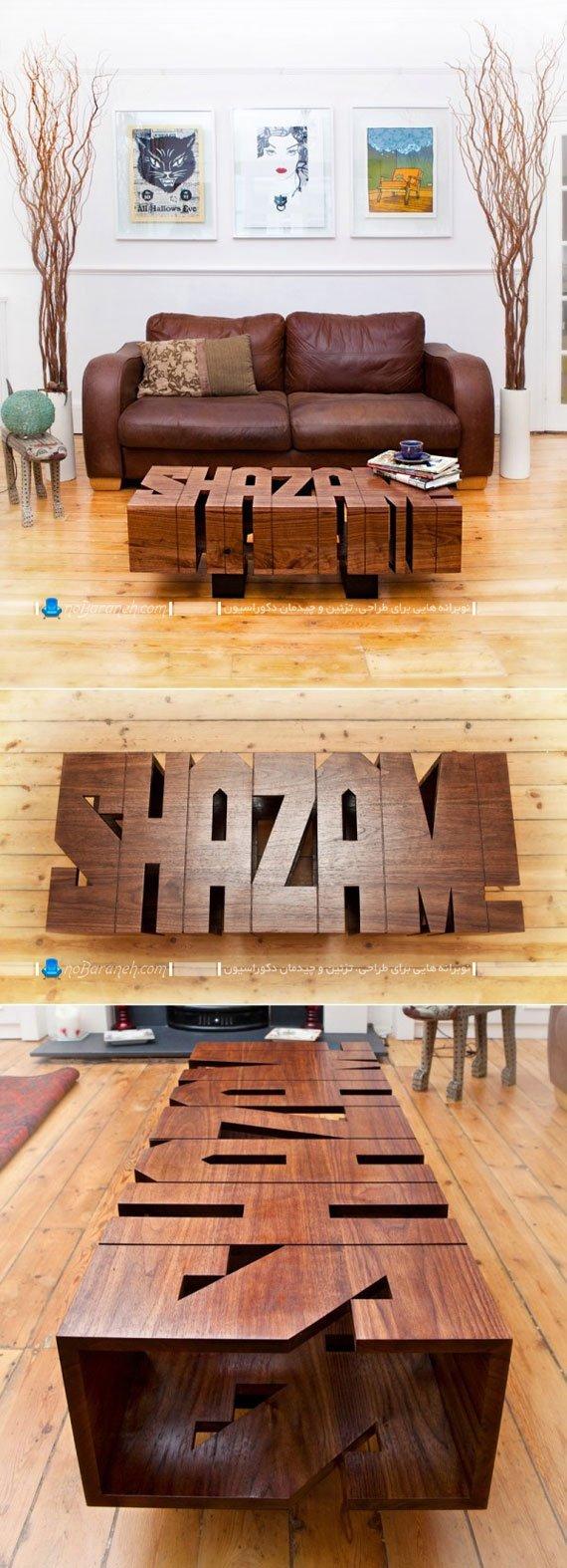 میز جلو مبلی چوبی و فانتزی