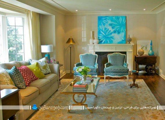 رنگ های شاد و متنوع در اتاق پذیرایی کلاسیک