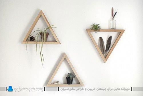 شلف دیواری با طرح مثلثی