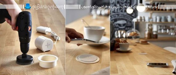 جاسازی شارژر ایکیا در میز