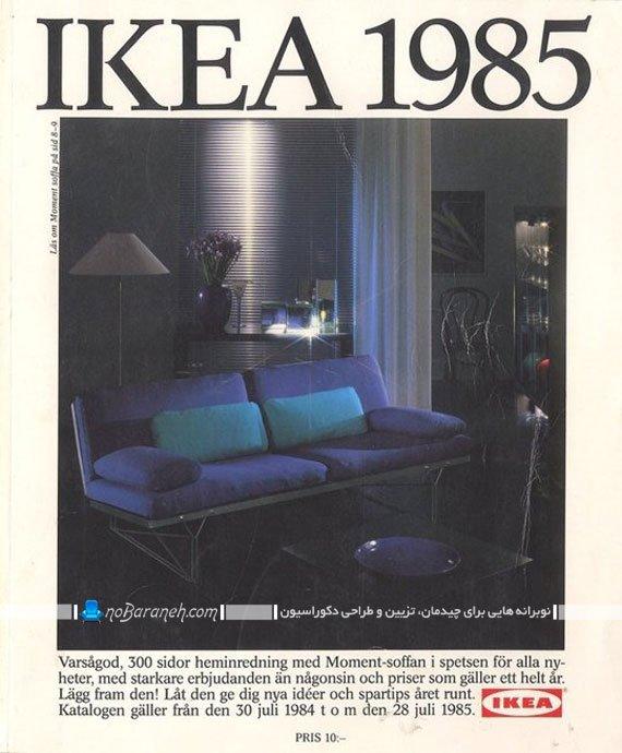 کاتالوگ محصولات قدیمی ایکیا IKEA