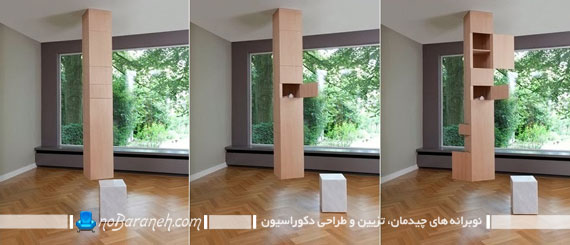 ایده ای نو برای فضا سازی در خانه و منزل