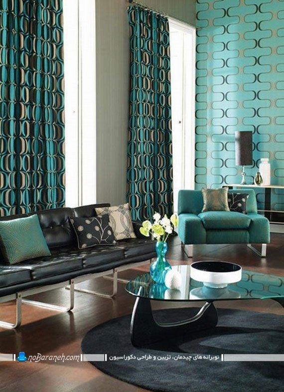 پرده فیروزه ای طرح دار پذیرایی. پرده و کاغذ دیواری فیروزه ای. ترکیب رنگی سبز و آبی فیروزه ای در دکوراسیون داخلی