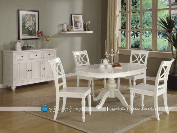 میز ناهارخوری چهار نفره کلاسیک و سفید رنگ. طرح و مدل های جدید و شیک سلطنتی میز نهار خوری چوبی سفید رنگ