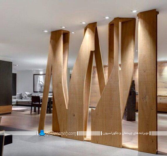 پارتیشن فانتزی و مدرن چوبی شیک برای اتاق پذیرایی و اتاق خواب. مدل پارتیشن چوبی با نورپردازی شیک. طرح های جدید پارتیشن برای دکوراسیون داخلی مدرن و فانتزی