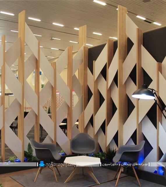 مدل فانتزی پارتیشن چوبی دکوراتیو با طرح و مدل جدید شیک زیبا لاکچری. مدل های مدرن و فانتزی پارتیشن چوبی دکوراتیو