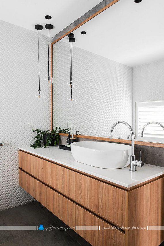تزیین مدرن سرویس بهداشتی با رنگ سفید