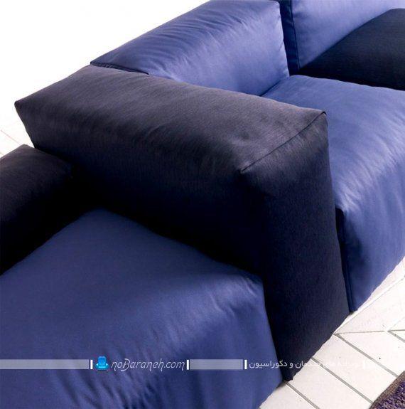 طرح جدید مبل راحتی پفکی و اسپرت با رنگ بندی آبی و سرمه ای شیک مدرن فانتزی زیبا اتاق پذیرایی کوچک