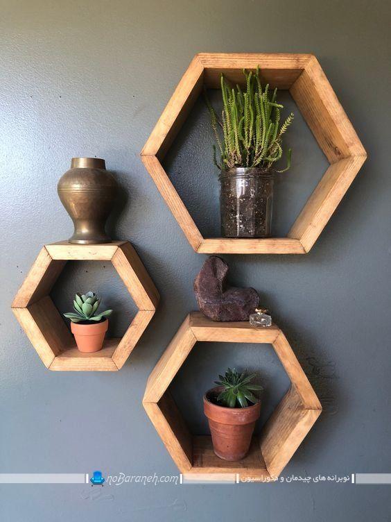 باکس و شلف شش ضلعی چوبی شیک و مدرن