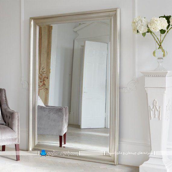 چیدمان و تزیین خانه با آئینه های دکوراتیو گران قیمت سلطنتی. مدل های متنوع آینه قاب دار شیک و زیبا برای تزیین اتاق پذیرایی و نشیمن یا لابی ساختمان با قاب برنزی. طرح جدید آینه قدی برای اتاق عروس و اتاق پذیرایی با طراحی شیک و لوکس