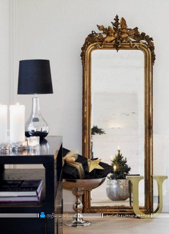 آینه بزرگ دکوراتیو با قاب کلاسیک و سلطنتی طلایی رنگ شیک و جدید. طرح و مدل های متنوع آینه قاب دار دکوراتیو و زمینی بزرگ برای تزیین اتاق پذیرایی و اتاق خواب. آئینه قدی قاب دار بزرگ کلاسیک طلایی رنگ