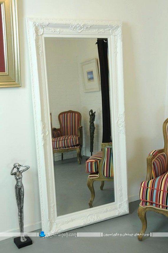 آینه بزرگ و تزیینی سفید رنگ قاب دار کلاسیک و سلطنتی برای تزیین اتاق پذیرایی و اتاق عروس. طرح و مدل های جدید آینه دکوراتیو قدی شیک و فانتزی با قاب سیاه و سفید. آینه تزیینی و دکوراتیو بزرگ قدی