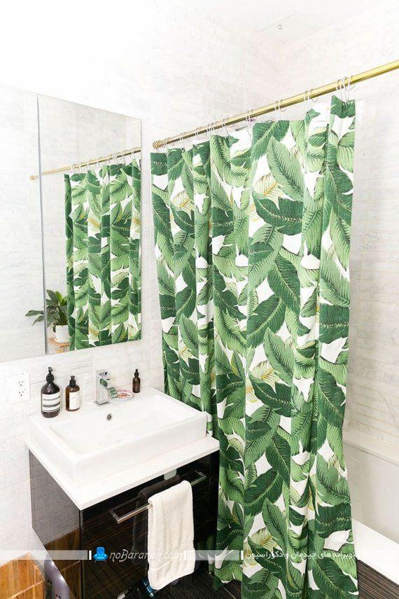 تزیین حمام و توالت با برگ های سبز در قالب پرده