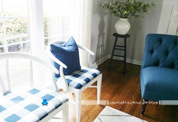 صندلی فانتزی تک نفره سفید رنگ با پارچه رومبلی آبی رنگ. مدل های جدید صندلی نشیمن فانتزی شیک مدرن سفید رنگ با عکس