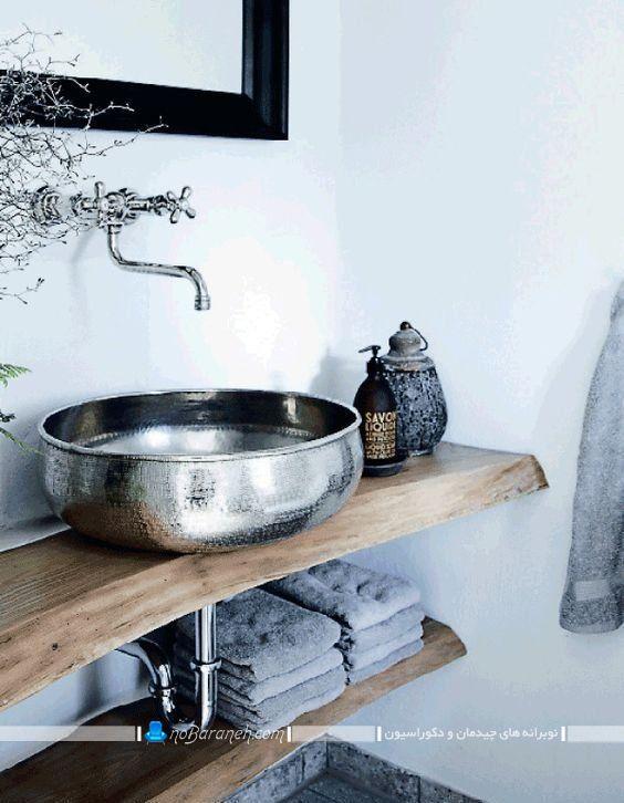 کاسه دستشویی با جنس نقره ای کلاسیک و سلطنتی کوچک روکار روکابینتی مدل های جدید. کاسه دستشویی فلزی مسی نقره ای سلطنتی روکار رو کابینتی