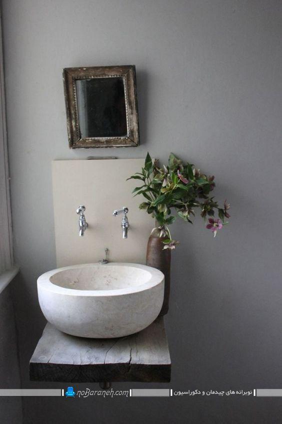 کاسه دستشویی و روشویی سنگی و روکار رو کابینتی مدل جدید شیک مدرن فانتزی زیبا. روشویی کاسه ای رو کابینتی. روشویی مدرن روشویی سنگی