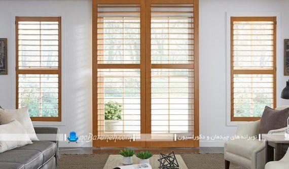 مدل جدید شاتر پنجره چوبی