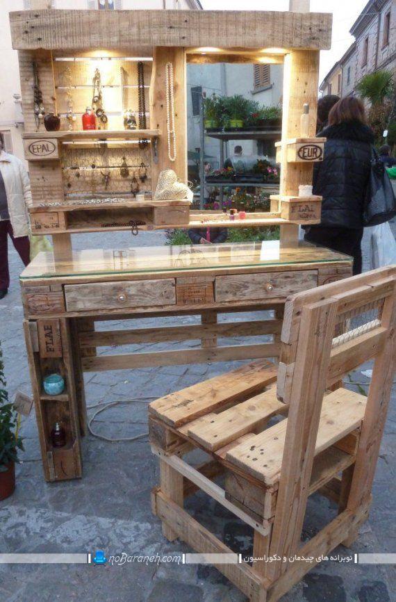 ساخت میز آرایش ارزان با چوب های دور ریختنی