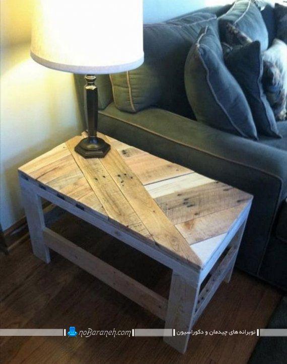 میز عسلی یکی از مبلمان های خانگی است که مراحل ساخت پیچیده ای ندارد. از خرده تخته های گوشه انباری می توانید یک میز عسلی چوبی و شیک بسازید.