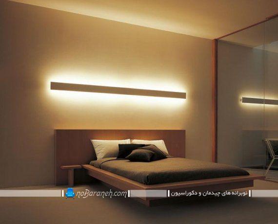 مدل های جدید و ارزان نورپردازی اتاق خواب و سرویس خواب