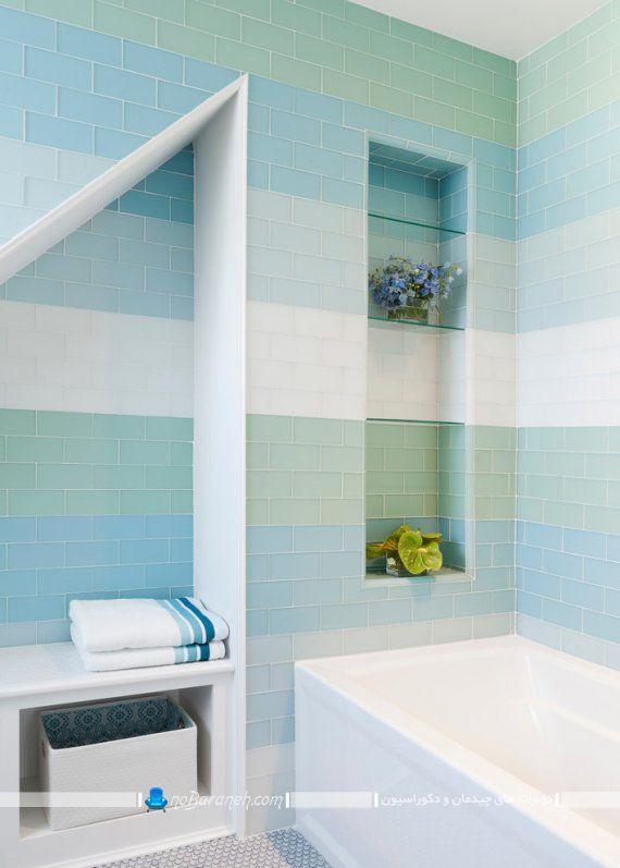 رنگ بندی شیک کاشی و سرامیک حمام و دستشویی با آبی، رنگ بندی و رنگ آمیزی حمام روشویی توالت سرویس بهداشتی با رنگ آبی، دیزای ن شیک و مدرن حمام منزل. دیزاین شیک حمام با رنگ آبی و سبز