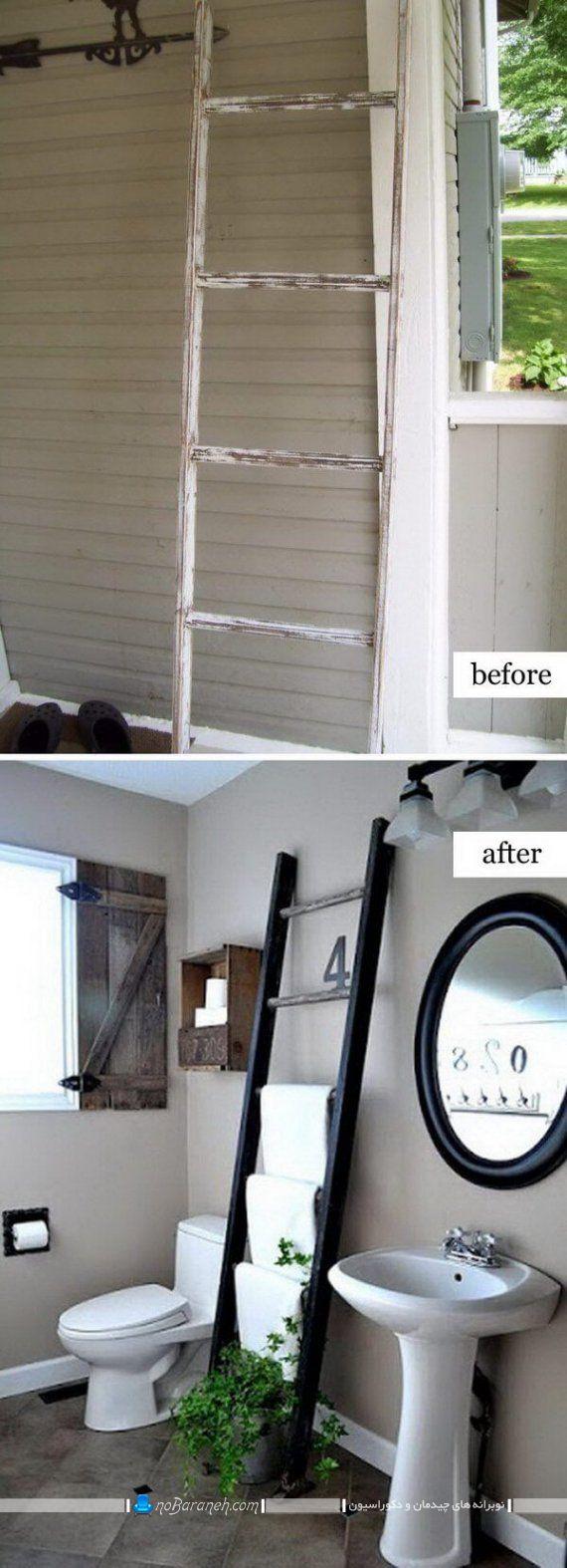تبدیل نردبان چوبی به رخت آویز و جا حوله ای