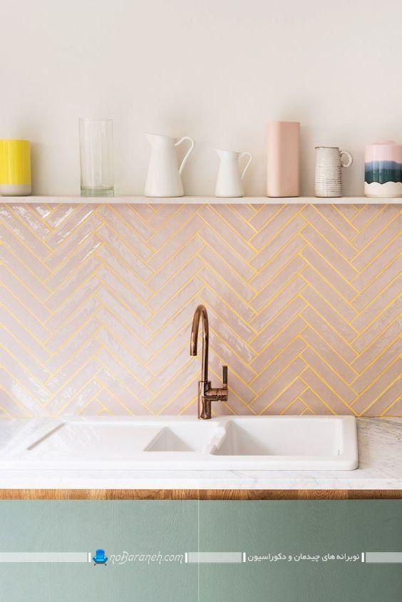 کاشی بین کابینتی صورتی رنگ فانتزی شیک مدرن طرح جدید. تزیینات زیبا برای دیزاین آشپزخانه عروس درمدل های متنوع.