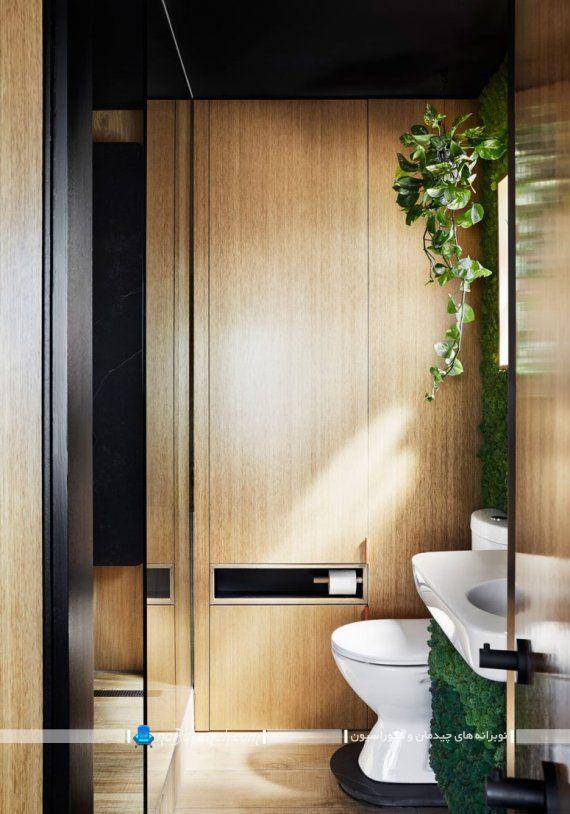دکوراسیون سرویس بهداشتی مدرن شیک کوچک با مدل دیوارپوش چوبی طرح جدید.