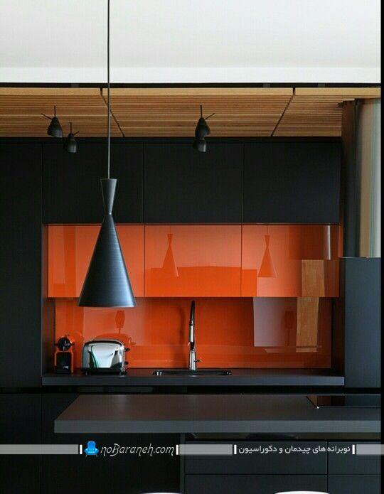 تزیین آشپزخانه با سیاه و نارنجی و مدل های جدید کابینت هایی گلاس مدرن با رنگ نارنجی. تزیین و دکوراسیون مدرن شیک جذاب آشپزخانه با رنگ سیاه. مدل های نورپردازی آشپزخنه اپن