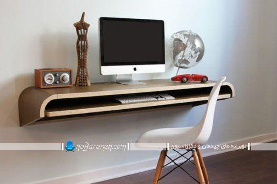میز کامپیوتر دیواری و مدرن کمجا با طراحی فانتزی و زیبا. طرح و مدل جدید میز تحریر کشو دار چوبی. طرح های جدید و شیک مبل کمجا