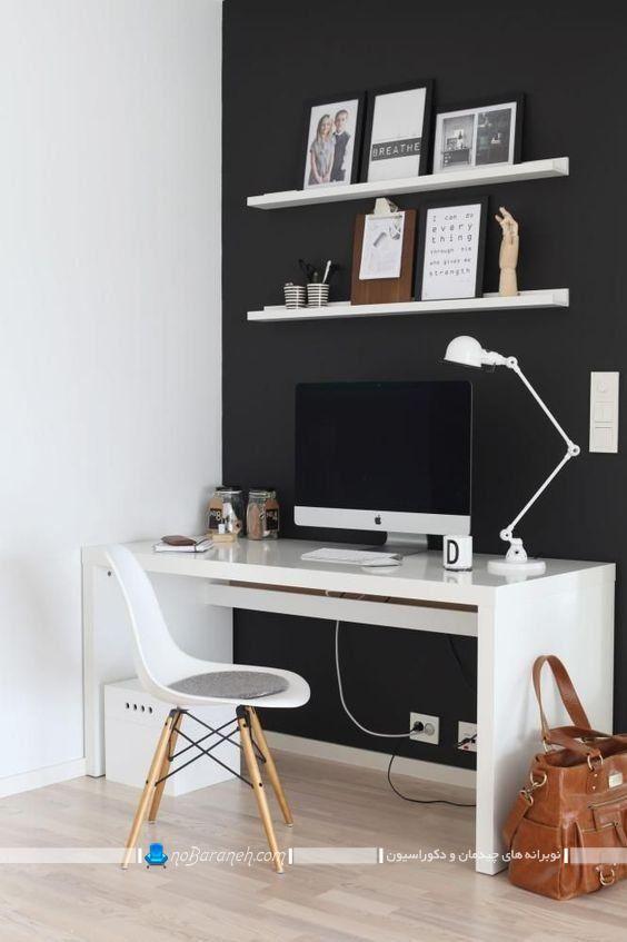 دکوراسیون اتاق کار خانگی شیک و مدرن با سیاه و سفید