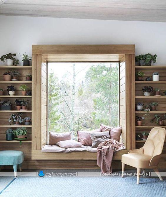 دیزاین پنجره به سبک نشیمن نحوه تبدیل طاقچه کنار پنجره به مبل نشیمن و کاناپه راحتی..