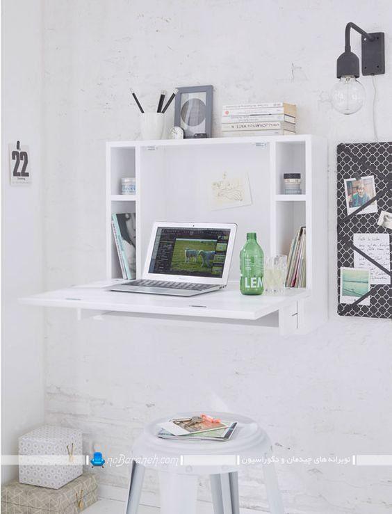 میز تحریر تاشو دیواری و کوچک و کمجا ، میز لپ تاپ تاشو با کتابخانه و شلف دکوراتیو شیک