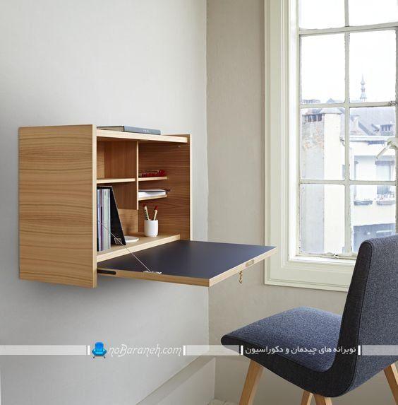میز تحریر کوچک و دیواری شیک و مدرن ، میز تحریر چوبی و دیواری جادار با طراحی کمجا و تاشو