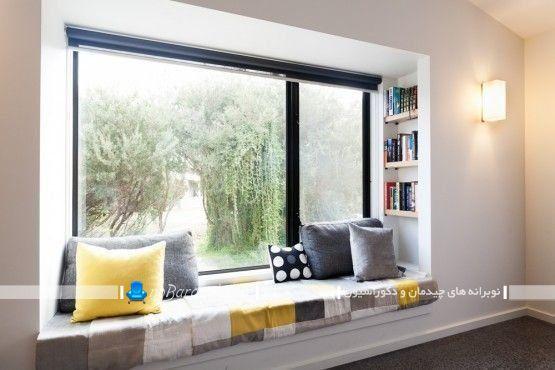 دکوراسیون پنجره اتاق پذیرایی و تزیین طاقچه لبه پنجره در مدل های جدید شیک مدرن.