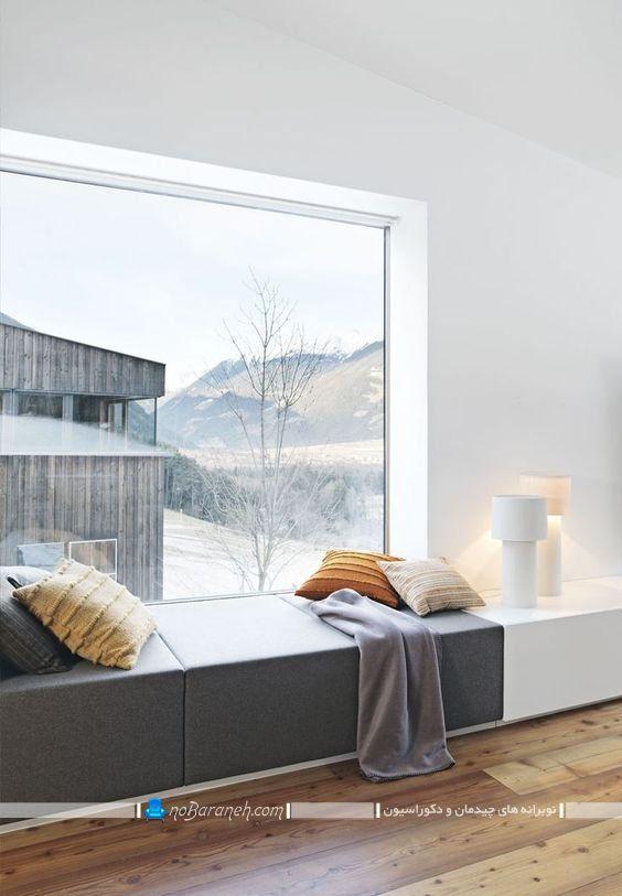 دکوراسیون پنجره اتاق پذیرایی و مدلهای چیدمان مبل در کنار پنجره. تبدیل طاقچه لب پنجره به مبل راحتی نشیمن.