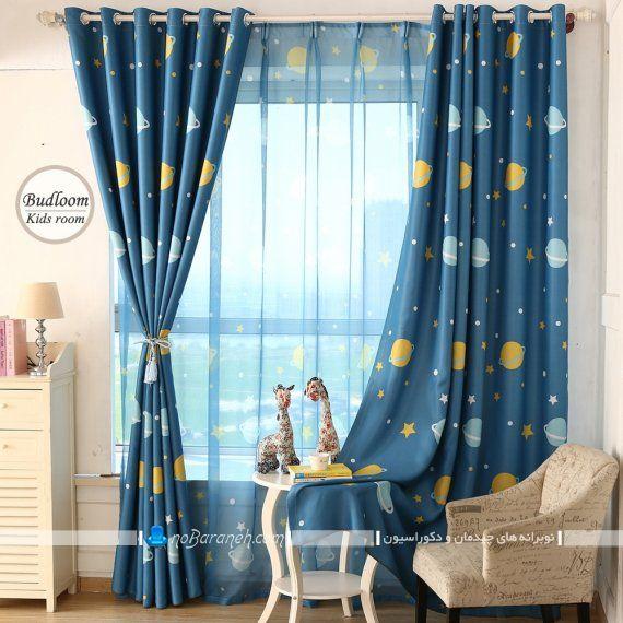 عکس مدل پرده اتاق کودک رنگ آبی زرد شیک مدرن پسرانه فانتزی. پرده زمینه آبی رنگ برای دکوراسیون اتاق کودک