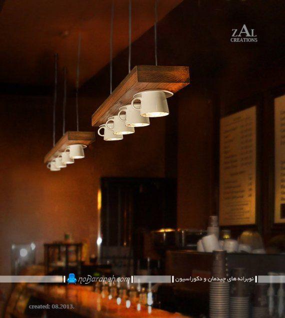 چراغ و لوستر فانتزی آشپزخانه در مدل های شیک جدید مدرن به شکل قوری فنجان برعکس.