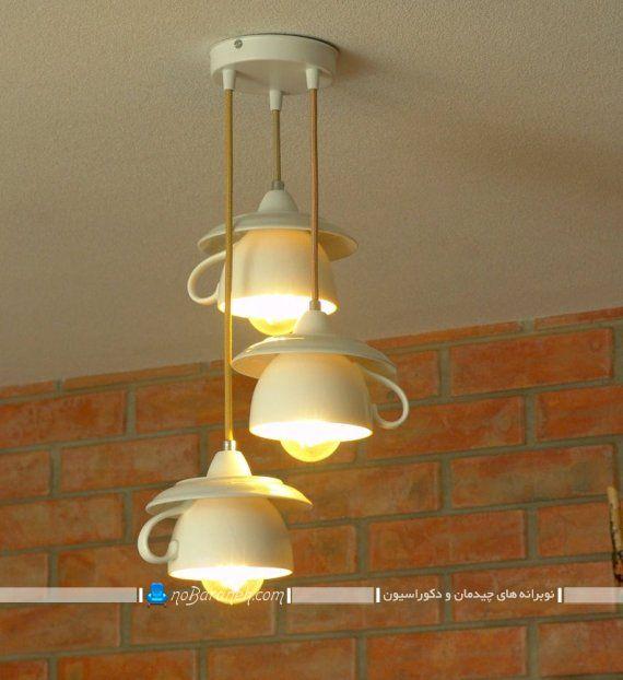 مدل لوستر و چراغ سقفی برای تزیین آشپزخانه و میز اپن و نورپردازی شیک فانتزی.